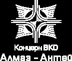 Концерн ВКО Алмаз – Антей