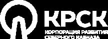 КРСК – Корпорация развития Северного Кавказа