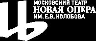 Московский театр Новая Опера им. Е. В. Колобова